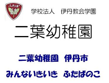 二葉幼稚園【阪急新伊丹駅前】